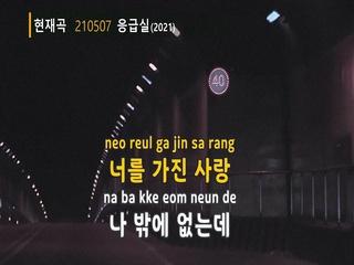 응급실 (2021) (Teaser)