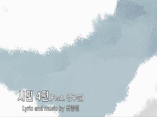 시편 4편 (Feat. 러빔 (Luvim))