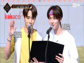 [6회] '귀..귀여워..!' 킹덤 막내즈의 <킹덤 봄 체육대회> 선수단 선서