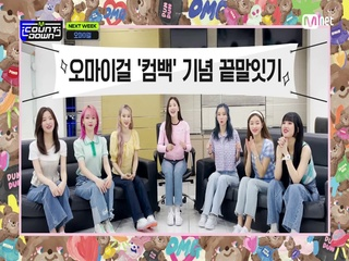 ′SPECIAL MESSAGE′ 오마이걸(OH MY GIRL)