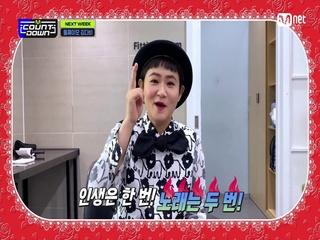 ′SPECIAL MESSAGE′ 둘째이모 김다비 (Second Aunt KimDaVi)