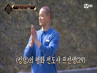[6회] <킹덤> 평화 전도사 프니엘 선생님께서 선보이는 극락 도달 점프