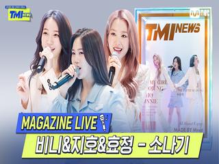 [TMI NEWS] MAGAZINE LIVE|오마이걸 비니&지호&효정 ? 소나기 (OHMYGIRL BINNIE&JIHO& HYOJUNG - Shower)