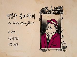 친절한 솜사탕씨 (Mr. Gentle Candyfloss) (Feat. 진희)