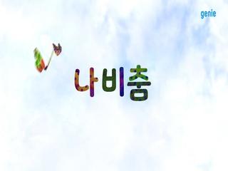 나비춤 (노래 이지민) (2020 창작 국악동요 공모전 수상곡)