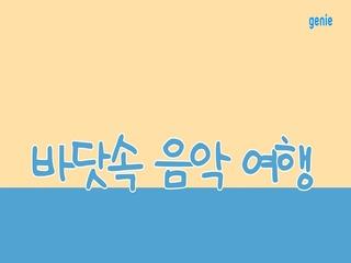 바닷속 음악 여행 (노래 청원꿈나무중창단) (2020 바다동요대회 창작부문 수상곡)