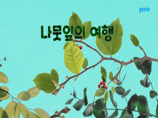 나뭇잎의 여행 (노래 일곱빛깔중창단) (2020 지니 창작 동요 공모전 금상)