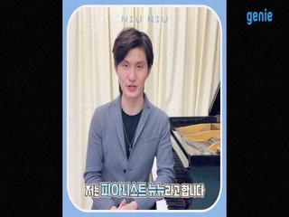 Niu Niu - [FATE & HOPE] 발매 인사 영상