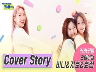 [TMI NEWS] 커버 스토리 <비니&지호&효정>
