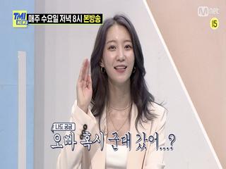 [66회 선공개] '오빠 혹시 군대 갔어..?' 찐 남매 텐션 200%! 친오빠의 행방이 궁금한 오마이걸 비니
