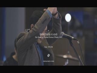 영원히 주님을 (시145편) (His Name be Praised Forever/Psalm 145) (Feat. 이다니엘)