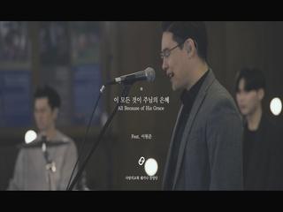이 모든 것이 주님의 은혜 (All Because of His Grace) (Feat. 이원준)