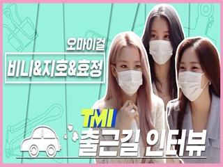 [TMI NEWS] 출근길 TMI 인터뷰|비니&지호&효정편