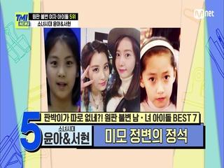 [66회] 떡잎부터 빛나는 비주얼! 미모 정변의 정석 소녀시대 윤아&서현!