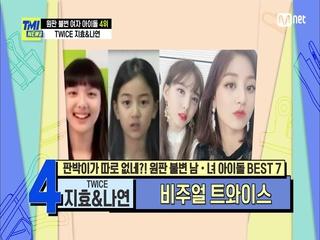 [66회] 반박 불가 원판 불변! 미모 정주행 아이콘 TWICE 지효&나연!