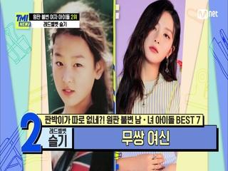 [66회] SM 최초의 무쌍꺼풀 아이돌! 독보적인 매력쟁이 레드벨벳 슬기!