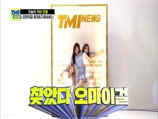 TMI NEWS 66화 오마이걸 비니&지호&효정