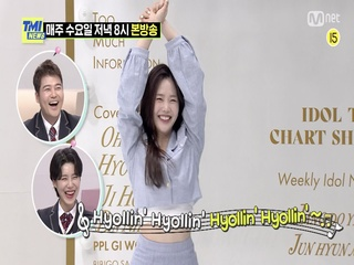[미공개 영상] ′최.초.공.개′ 오마이걸 효정, 전설의 효블팝을 이을 세상 해맑은 롤린 댄스♬