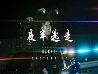야반도주 (夜半逃走) (Feat. 개코)