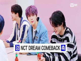 '컴백 인터뷰' NCT DREAM (엔시티 드림)