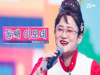 '최초 공개' '둘째이모 김다비'의 응원송♬ '오르자' 무대