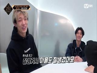 [7회] 쏘스윗♥ 단합력을 선물한 휘수종 (휘영이는 마음도 잘생겼구나)