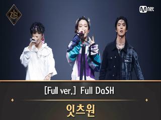 [풀버전] ♬ Full DaSH - 잇츠원(랩 유닛  BOBBY, 휘영, 선우)