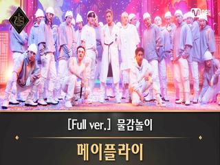 [풀버전] ♬ 물감놀이 - 메이플라이(랩 유닛  민혁, 방찬, 창빈, 한, 홍중)