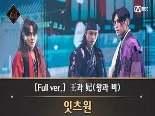 [풀버전] ♬ 王과 妃(왕과 비) - 잇츠원(댄스 유닛  동혁, 유태양, 주연)