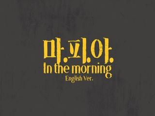 마.피.아. In the morning (English Ver.) (Lyric Video)