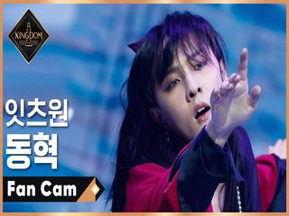 [직캠] 잇츠원 동혁 - ♬ 王과 妃(왕과 비) @3차 경연 1R