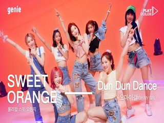 [PLAY COLOR] 오마이걸 (OH MY GIRL) - Dun Dun Dance