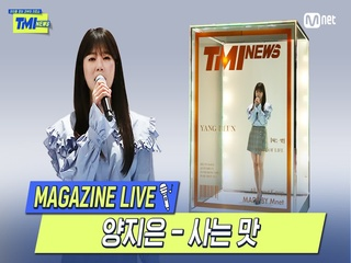 [TMI NEWS] MAGAZINE LIVE|양지은(Yang Ji Eun) - 사는 맛(Taste of life)