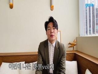 유정목 (9와숫자들) - [춘분 Vol.2] 발매 인사 영상