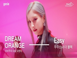 [PLAY COLOR] WJSN THE BLACK(우주소녀 더 블랙) - Easy