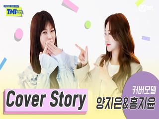 [TMI NEWS] 커버 스토리 <양지은&홍지윤>