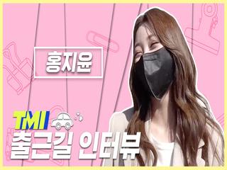 [TMI NEWS] 출근길 TMI 인터뷰|홍지윤편