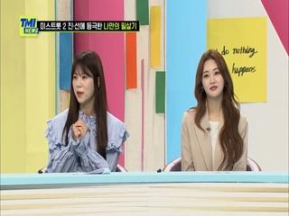 TMI NEWS 67화 양지은&홍지윤
