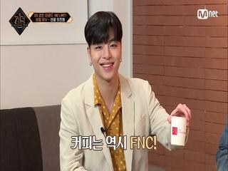 [8회] 커피는 역시 FNC! 남자 3호가 선사하는 웰컴 드링크♡