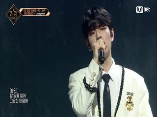 [8회] ♬ Love poem - 메이플라이(보컬 유닛  은광, 승민, 종호)ㅣ3차 경연 1R