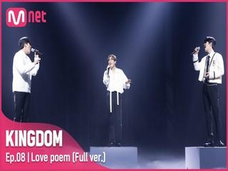 [풀버전] ♬ Love poem - 메이플라이(보컬 유닛  은광, 승민, 종호)