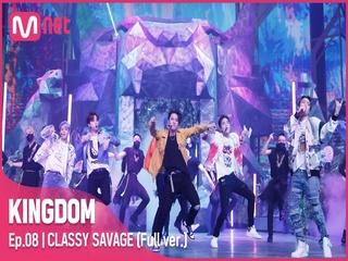 [풀버전] ♬ CLASSY SAVAGE - 아이콘(iKON)