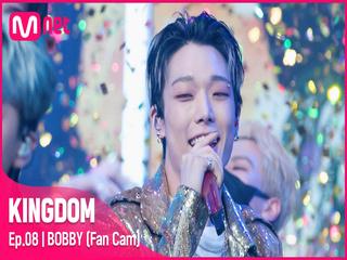 [직캠] 아이콘 BOBBY - ♬ CLASSY SAVAGE @3차 경연 2R