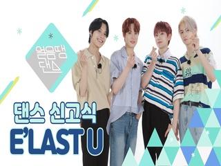 엘라스트U가 'ITZY - 마.피.아. In the morning' 춘다면? | NCT DREAM, EXO, BTS, SHINee, STAY C | 댄스신고식