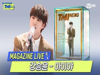 [TMI NEWS] MAGAZINE LIVE|강승윤(KANG SEUNG YOON) - 아이야(IYAH)