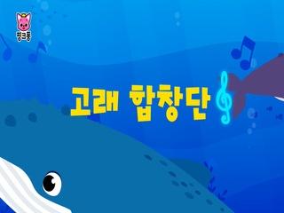 고래 합창단