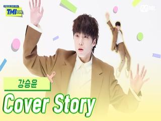 [TMI NEWS] 커버 스토리 <강승윤>