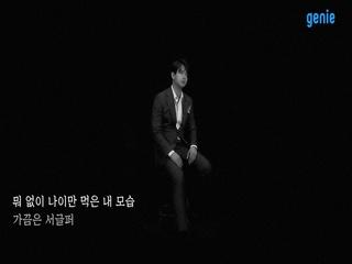 청담동 8비트 & 류지광 - [아저씨] TEASER 01