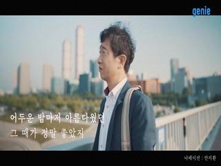 청담동 8비트 & 류지광 - [아저씨] TEASER 02