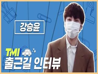 [TMI NEWS] 출근길 TMI 인터뷰|강승윤편